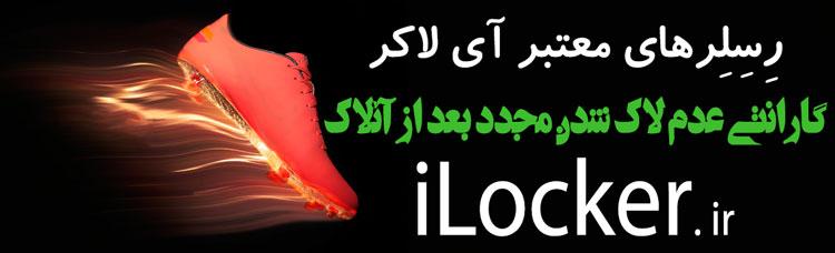 خدمات آنلاک فکتوری آی لاکر | Unlock Factory iLocker.ir
